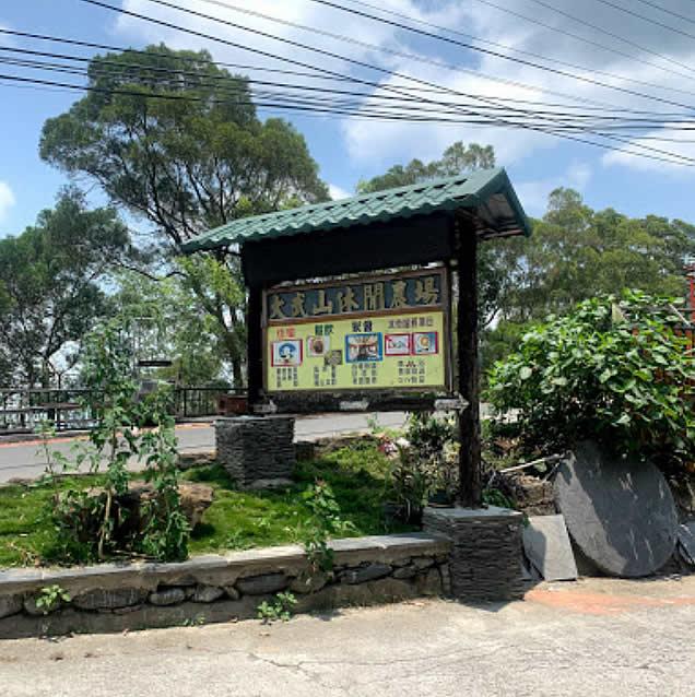 園區導覽-大武山休閒農場