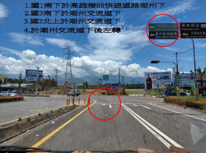 交通導覽1-前往大武山休閒農場