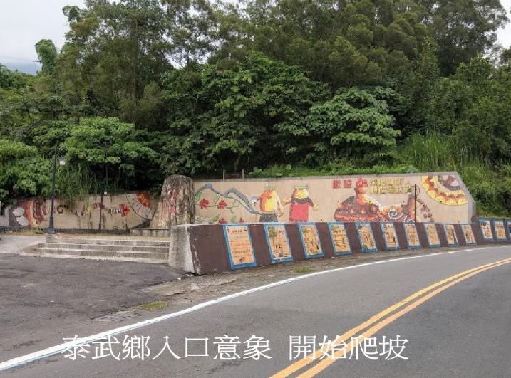 交通導覽16-前往大武山休閒農場